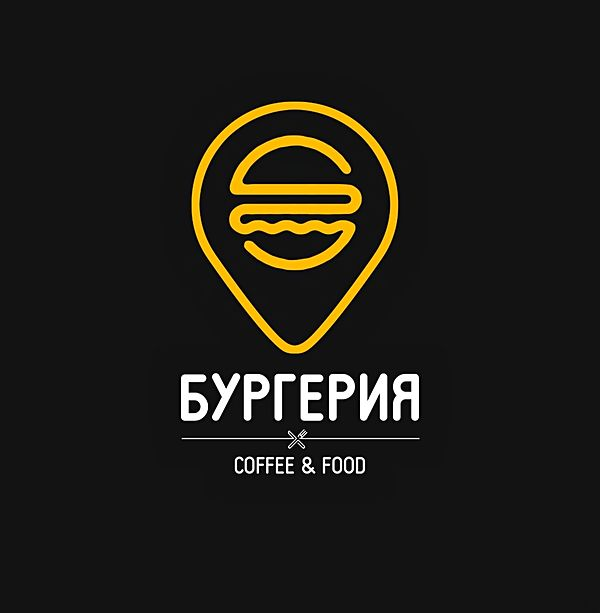 Бургерия