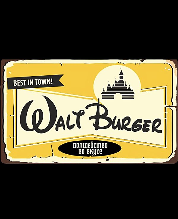 Walt Burger