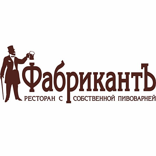 ФабрикантЪ