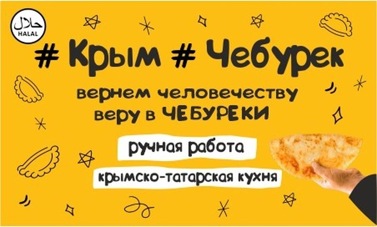 Крым Чебурек