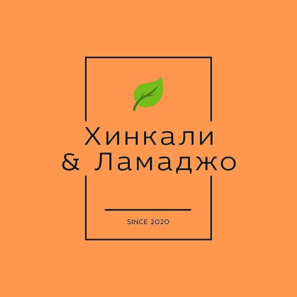 Хинкали & Ламаджо