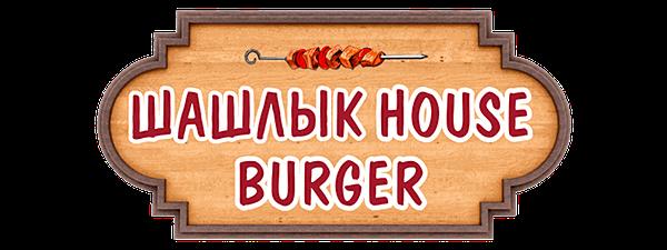 Шашлык House Burger