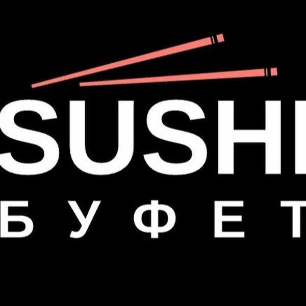 Суши Буфет