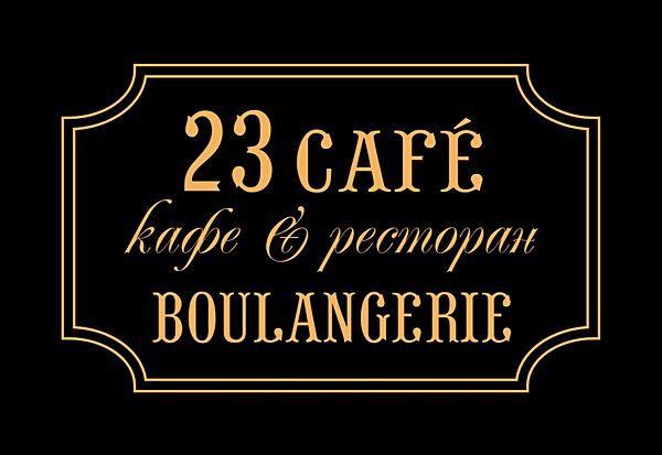 23 сafe Brasserie