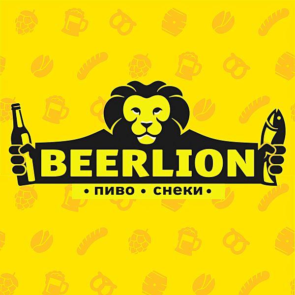 Beerlion