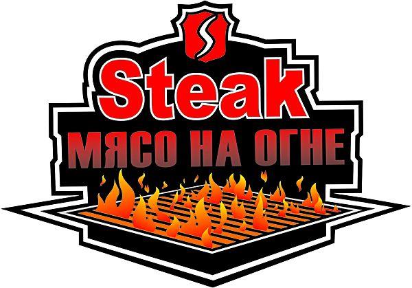 Стейк мясо на огне