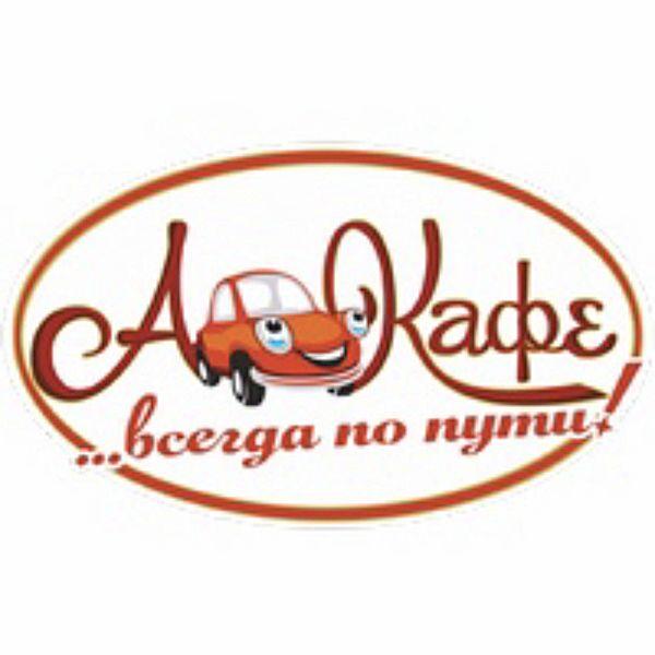 АвтоКафе