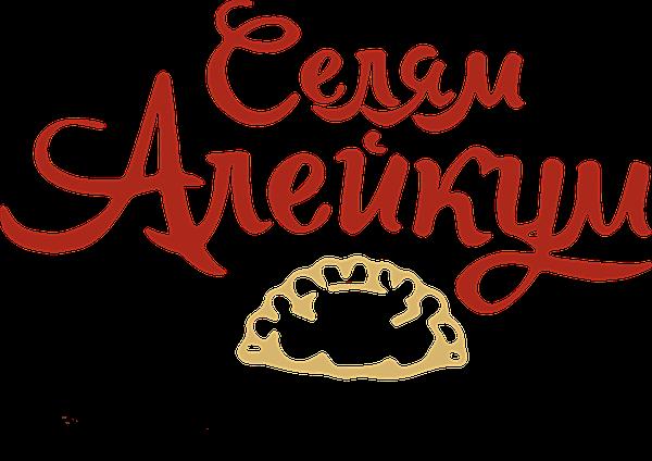 Селям Алейкум