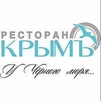 """Ресторан """"Крымъ"""""""