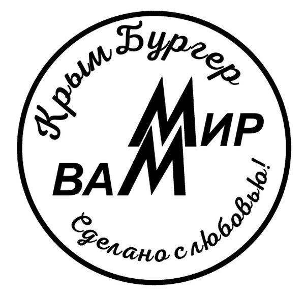 КРЫМБУРГЕР №1