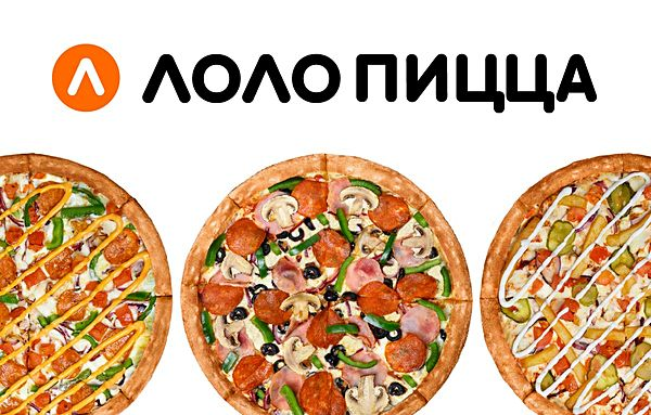 Лоло Пицца