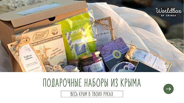 Crimea World Box - подарочные наборы из Крыма
