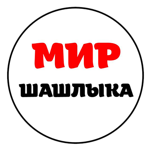Доставка МИР ШАШЛЫКА