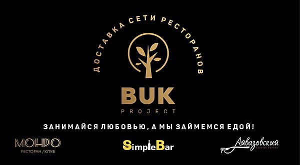 BUK Project - Simple Bar, Айвазовский, Монро