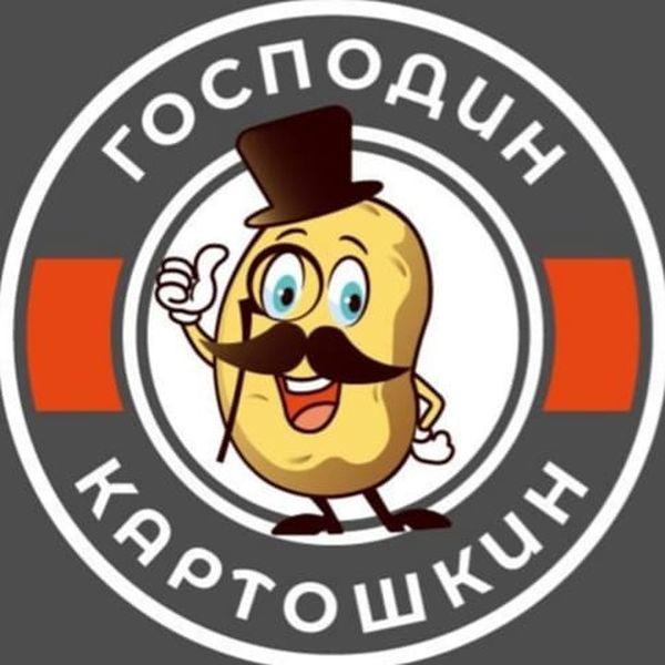 Господин Картошкин
